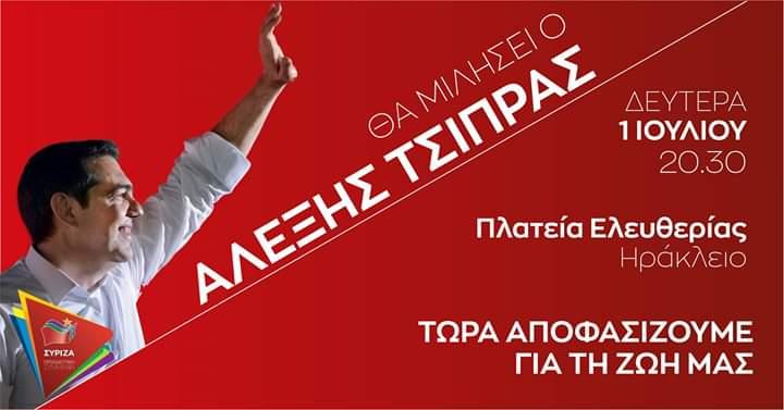 Ομιλία του Πρωθυπουργού και Προέδρου του ΣΥΡΙΖΑ, Αλέξη Τσίπρα στo Ηράκλειο