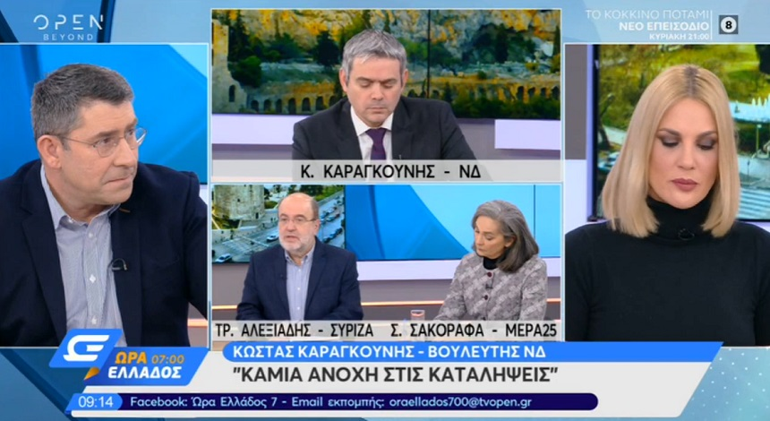 Τρ. Αλεξιάδης: Η εποχή που η ΝΔ έκανε παρεμβάσεις στον τομέα της Δικαιοσύνης πρέπει κάποτε να τελειώσει - βίντεο