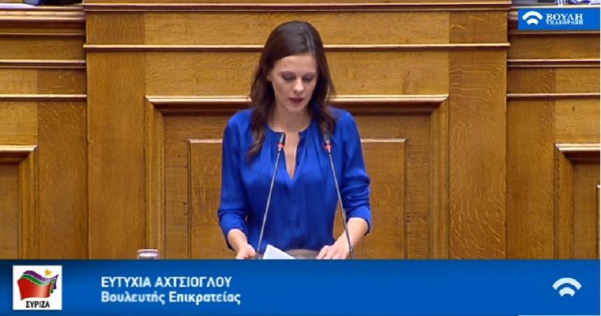 """Ε. Αχτσιόγλου: """"Δεν έπιασε η βία, δοκιμάζει τον τρόμο η κυβέρνηση"""" - βίντεο"""