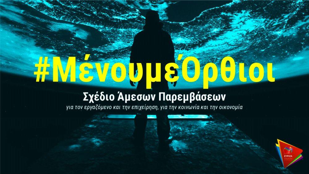 #ΜένουμεΌρθιοι: Δέσμη άμεσων, κοστολογημένων και ρεαλιστικών μέτρων