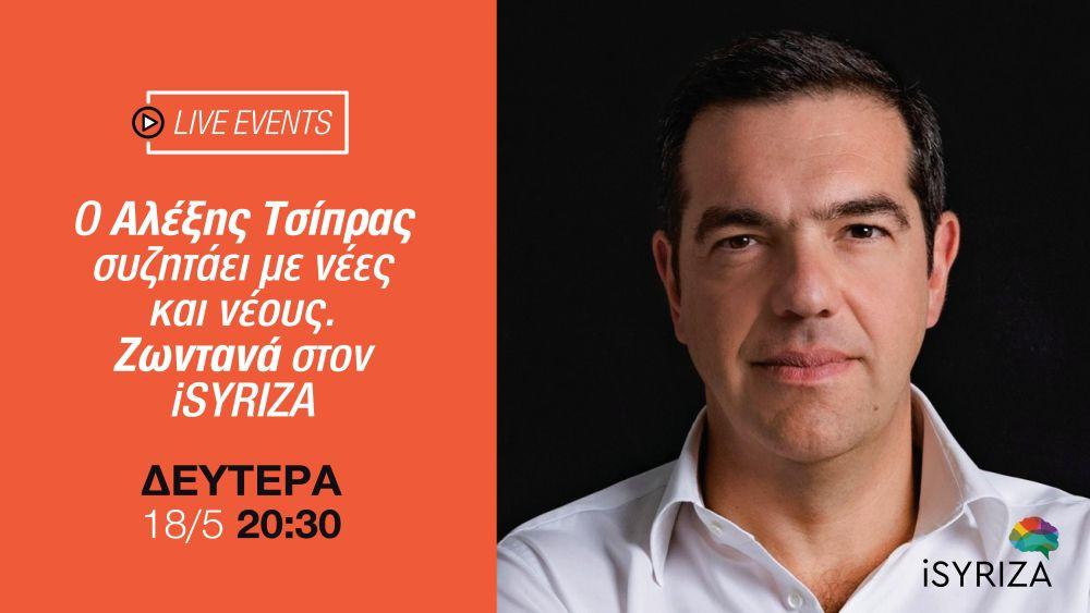 O Αλέξης Τσίπρας συνομιλεί με νέες και νέους μέσω της νέας λειτουργικότητας live events της πλατφόρμας του isyriza