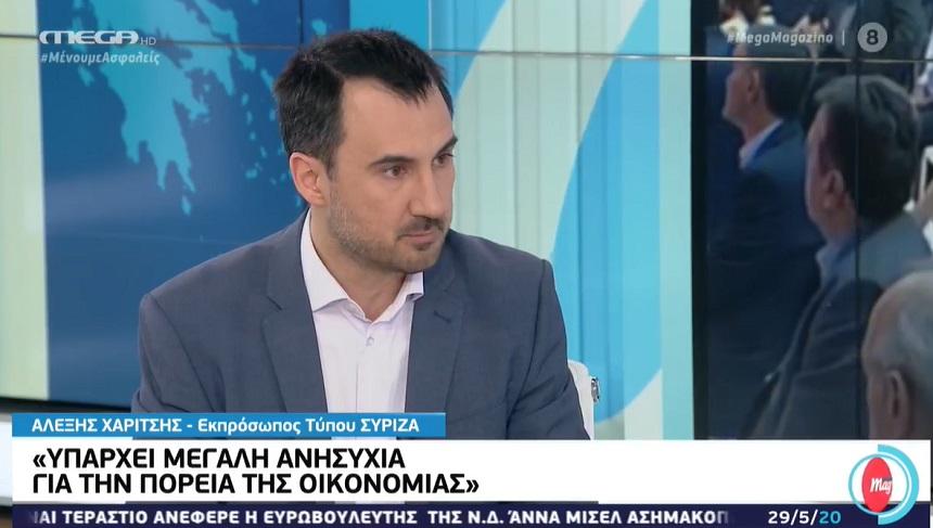 Αλ. Χαρίτσης: Η κυβέρνηση δεν έχει πια καμία δικαιολογία να μην προχωρήσει άμεσα σε εμπροσθοβαρή μέτρα στήριξης - Η αβεβαιότητα στοιχίζει στην ελληνική οικονομία - βίντεο