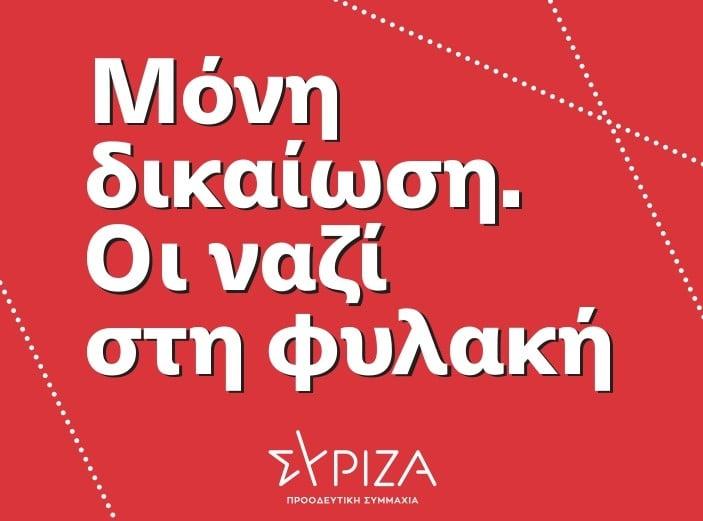 Κάλεσμα του ΣΥΡΙΖΑ-Προοδευτική Συμμαχία στην αντιφασιστική συγκέντρωση, εν όψει της ανακοίνωσης της απόφασης στη δίκη της Χρυσής Αυγής – Τετάρτη 7/10