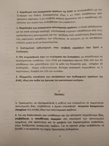 Κόλαφος το πόρισμα της επιτροπής Αλιβιζάτου για την αστυνομική βία στην Ελλάδα